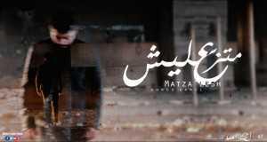 Matza'lesh