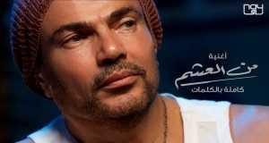 Min El Aasham