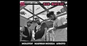 MIN MAFESH