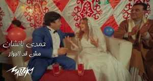 Mosh Ad El Gawaz
