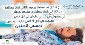 Nafs El Haneen