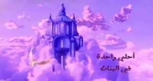 Nashed El-3Ash2En