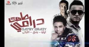 Sa7By Dar3Y
