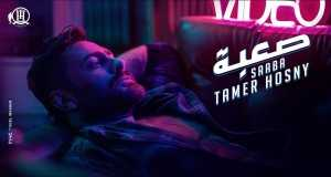 Saa'Ba Music Video