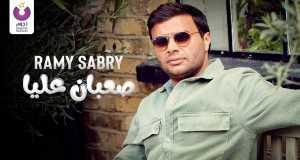 Sa'Ban Alaya