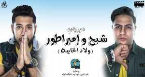 Shaba7 We Imbrator