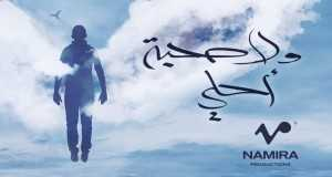 Wala Sohba Ahla