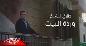 Wardet El Beit