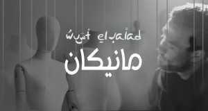 Wust El Balad