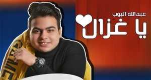 Ya Ghazal