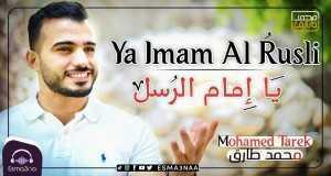 Ya Imam Al Rusli