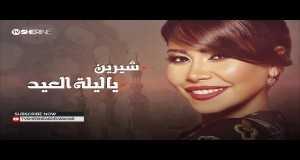 Ya Leilet El-Eid