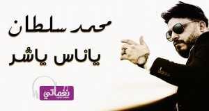 Ya Nas Yashr