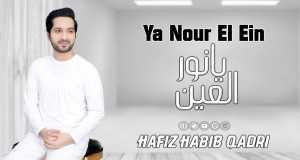 Ya Nour El Ain Official Music Video