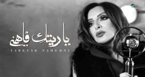 Yaretak Fahemni