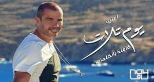 Youm Talat