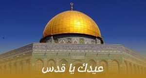 Your Eid, Jerusalem Music Video