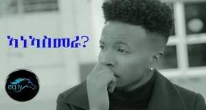 Ane Asmara