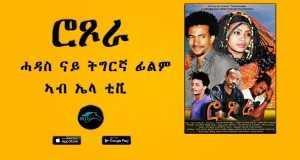 Film By Essey Tesfagabir