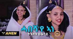 Habesha'ye Ane