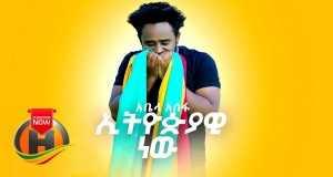 Ethiopiawi New