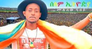 Selam Ethiopia