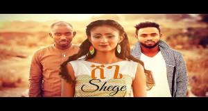 Shege