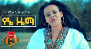 Yene Zema