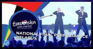 Da Vidna (Belarus, 2020)