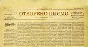 Otvoreno Pismo
