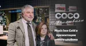 Musicbox Gold O Prezentatsii Vinilovogo Alboma