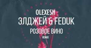 Rozovoe Vino Remix