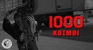 1000 Kosmoi