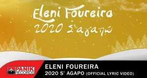 2020 S' Agapo