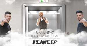 Asanser (Remix )