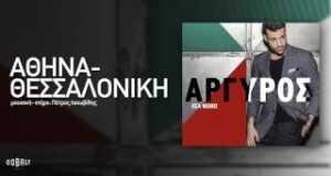 Athina - Thessaloniki