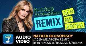 Den Me Afora (Remix)