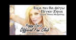Eicha Pei Tha Fygo