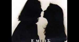 Emeis