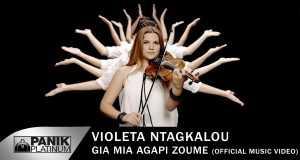 Gia Mia Agapi Zoyme