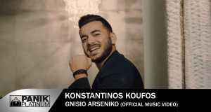 Gnisio Arseniko