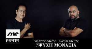 KOSTAS GALITIS 7PsUChI MONAXIA