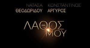 Lathos Moy