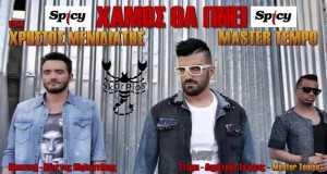 Hamos Tha Ginei Music Video