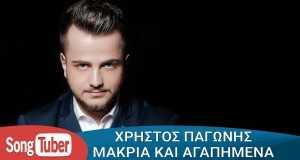 Makria Kai Agapimena