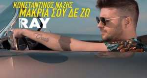 Top 100 Songs - Daily Music Chart from Greece (19/06/2019