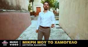 Mikri Mou To Chamogelo