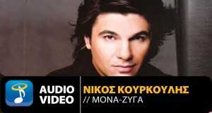 Mona Zuga