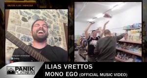 Mono Ego