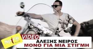 Mono Gia Mia Stigmi Music Video